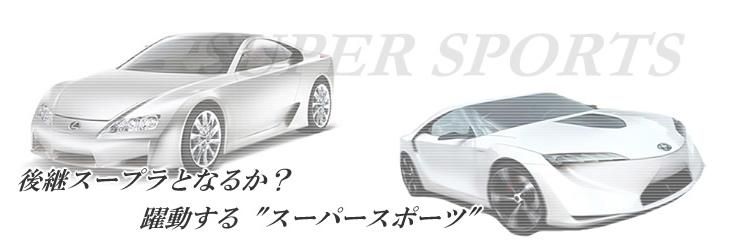 """後継スープラとなるか?躍動する""""スーパースポーツ"""""""